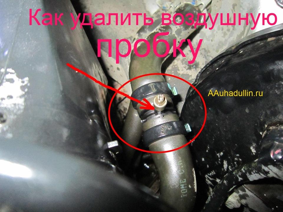 Как убрать воздушную пробку из системы охлаждения ваз 2109 карбюратор