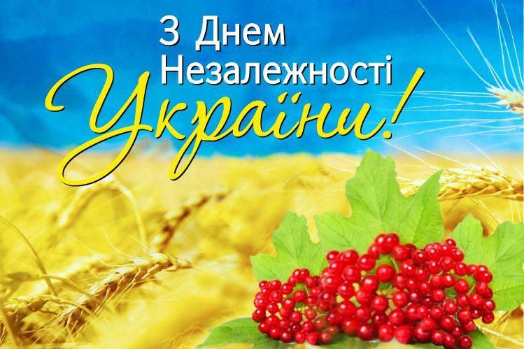 Поздравление на день независимости украины