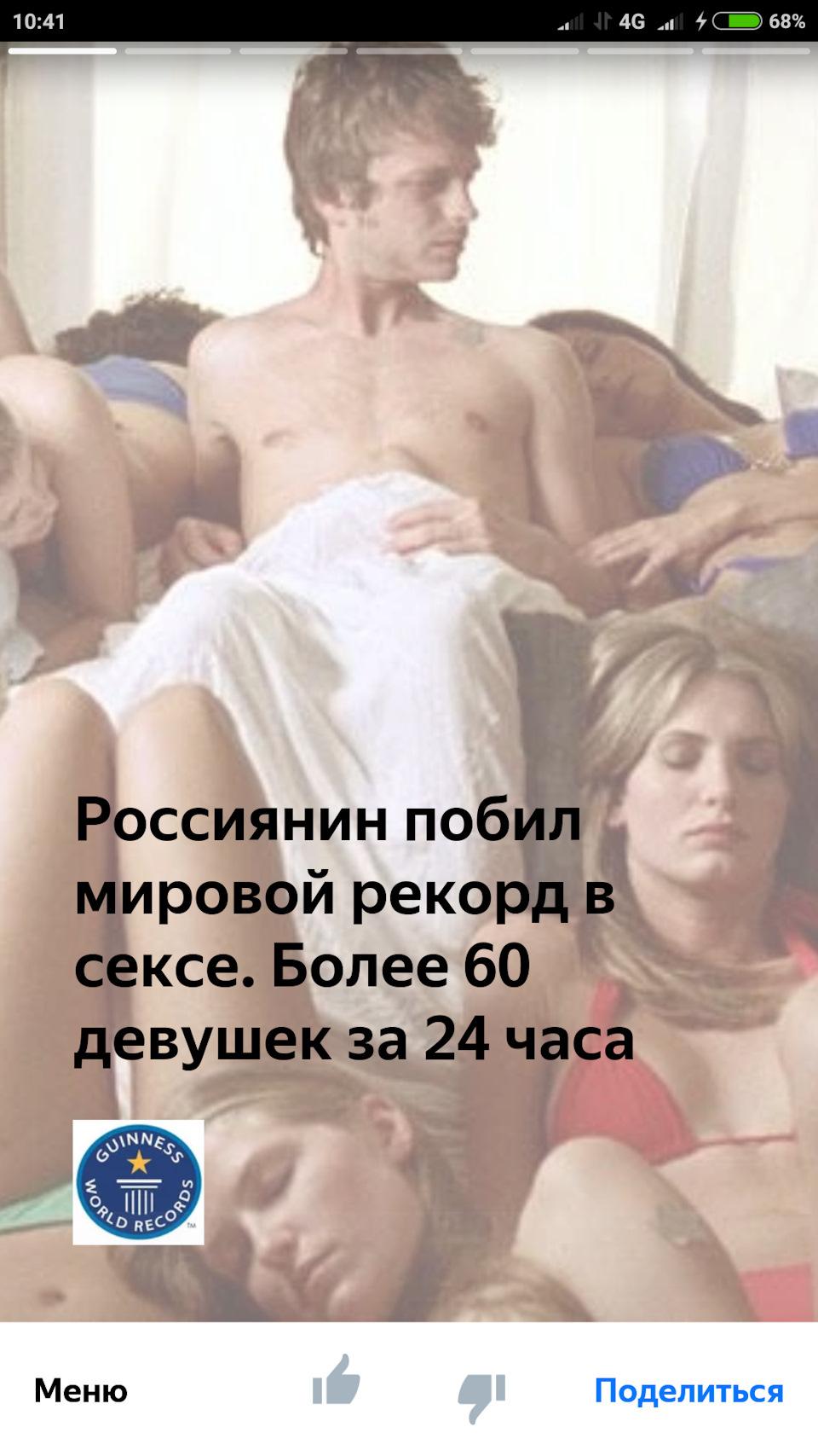seks-rekordi-bab-po-kolichestvu-konchaniy-muzhikov-foto-pop-lyubitelskie