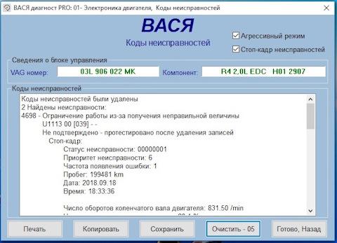 Ошибка u111300 [039] ограничение работы из-за получения