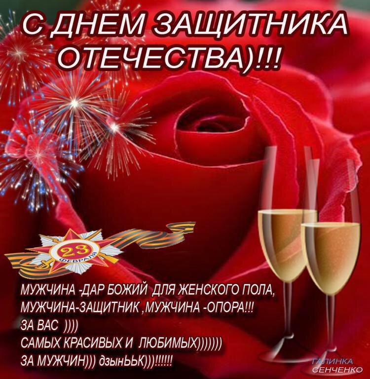 Красивые поздравления для мужчин с праздником мужчин