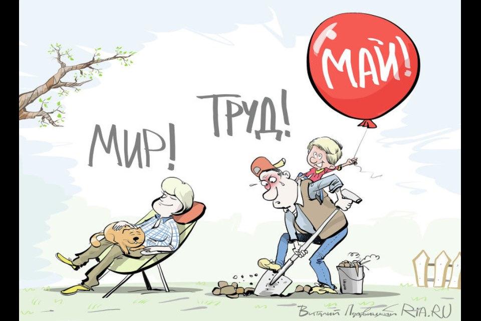 Открытке марта, смешные картинки мир труд май