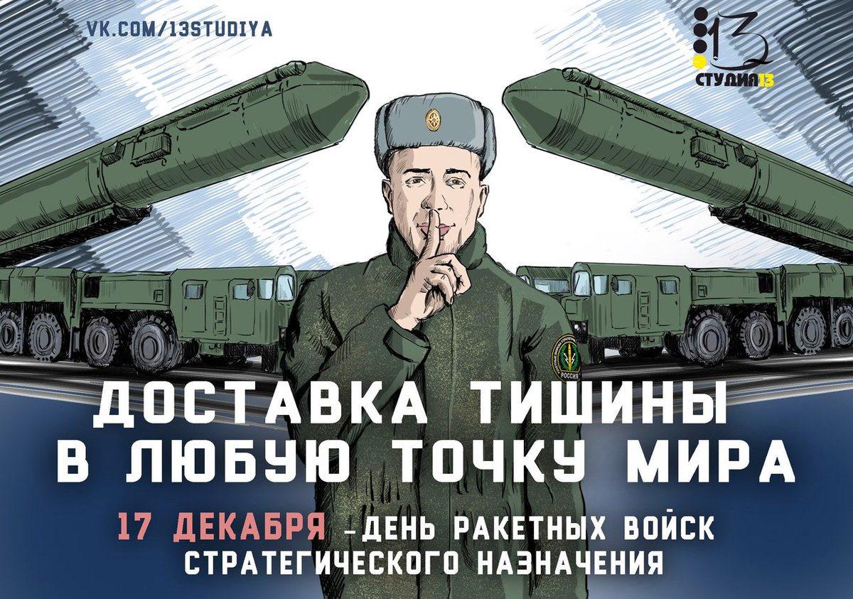 Поздравление с днем ракетных стратегических войск
