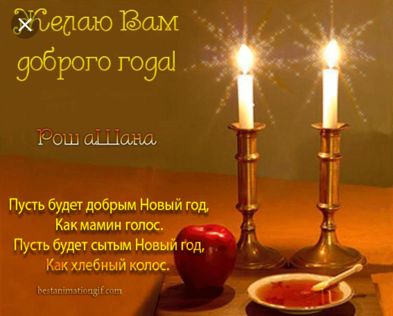 С еврейским новым годом картинки с пожеланиями