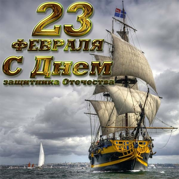 давние 23 февраля картинки поздравления флот будут помечены звездочкой