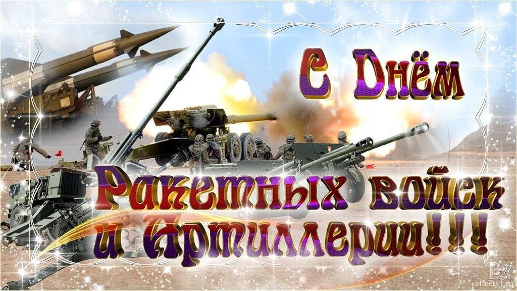 Поздравительные открытки с днем ракетных войск и артиллерии