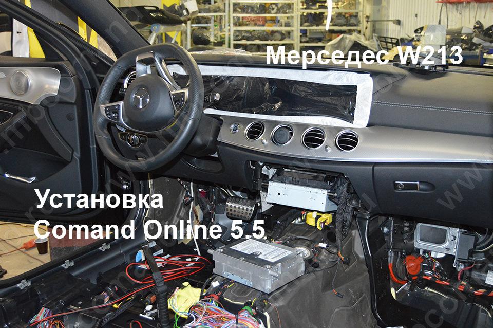 Установка Comand Online 5 5 на E-класс Мерседес W213 — MB Comand на