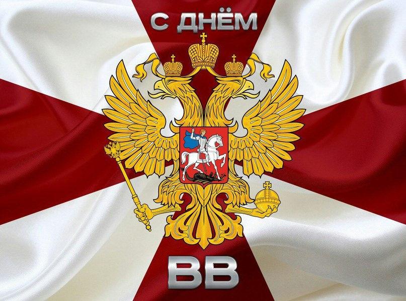 Картинка с праздником внутренних войск мвд