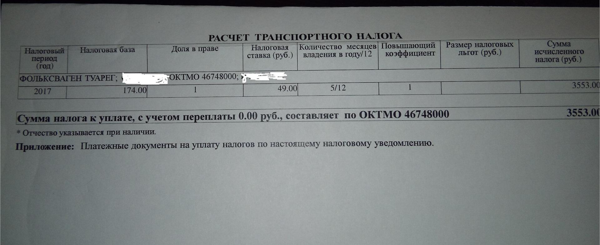 Ставки по транспортному налогу на 2007 год ставки по транспортному налогу по хабаровскому краю