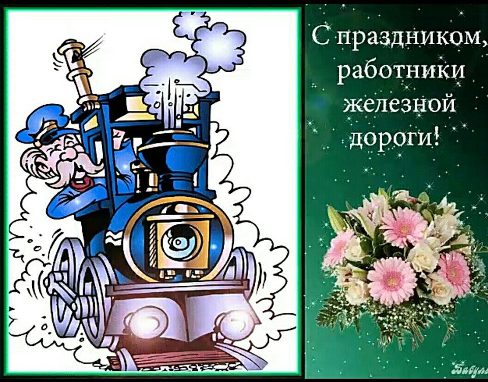 Открытка с праздником ржд, годовщиной свадьбы лет