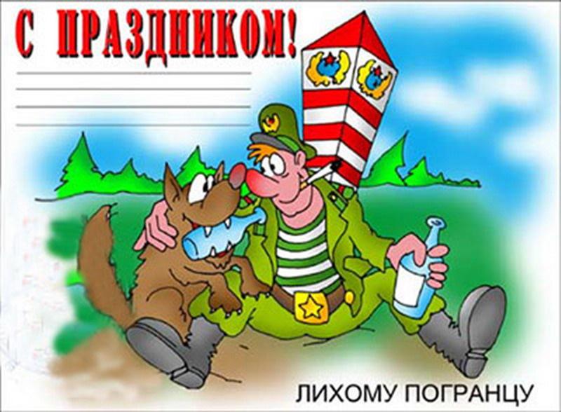 Смешные открытки на день пограничника, картинку пупсом картинки