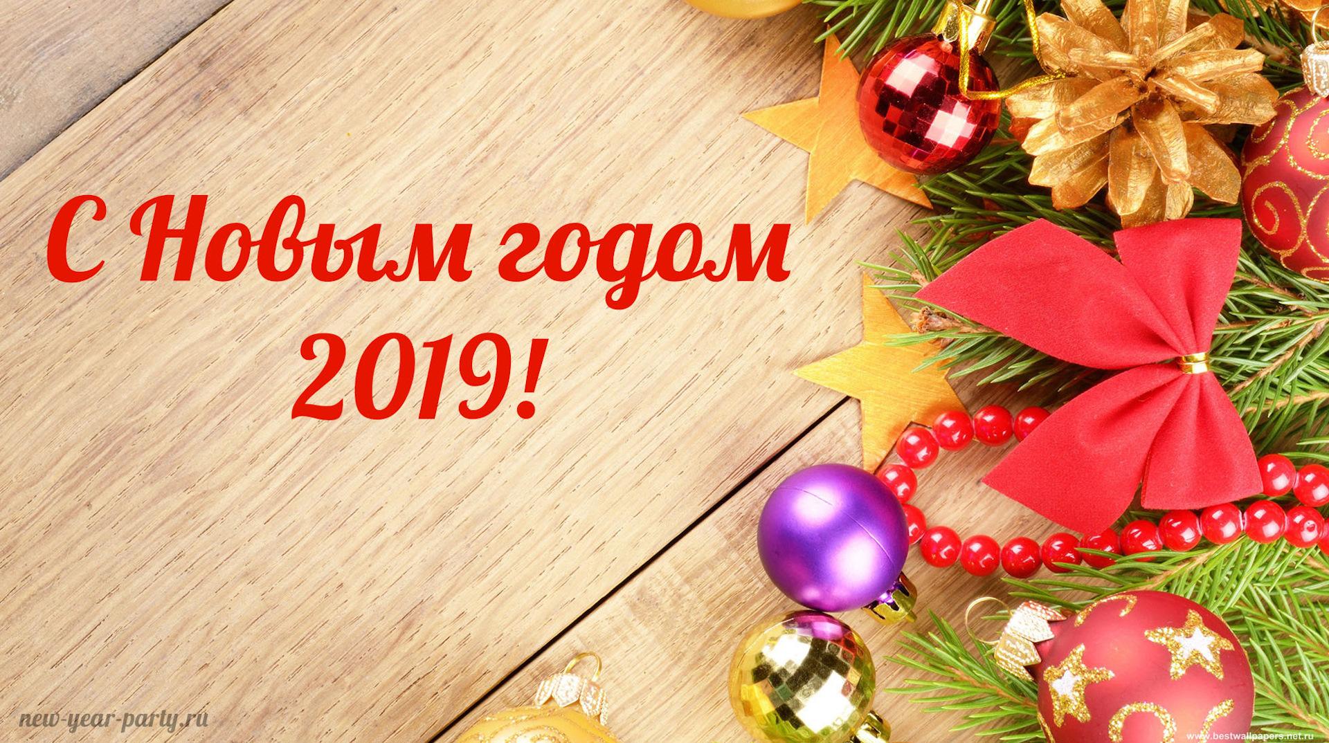 Новогодние открытки с надписью с новым годом