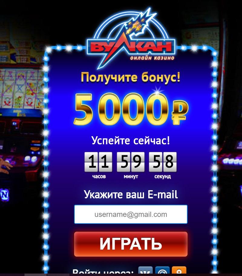 казино бонус 5000 рублей