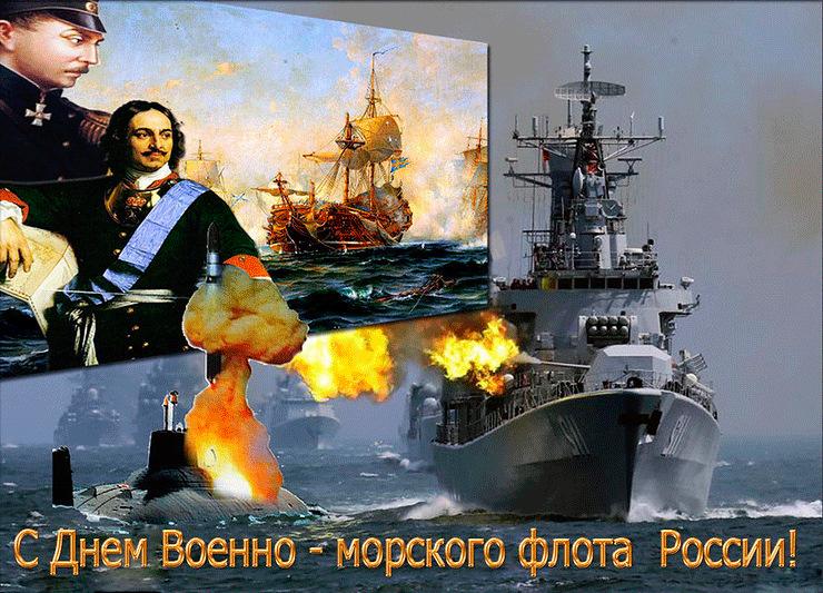 Открытки к дню флота россии