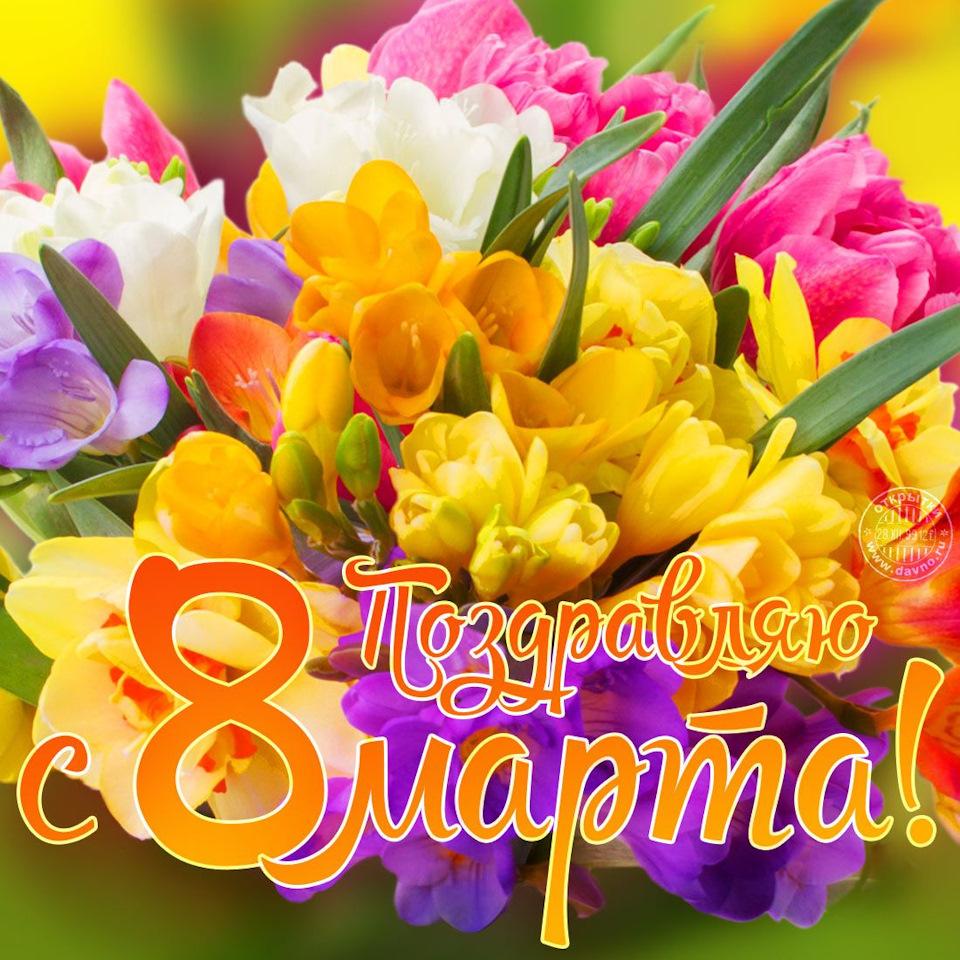 Валерия с 8 марта поздравления