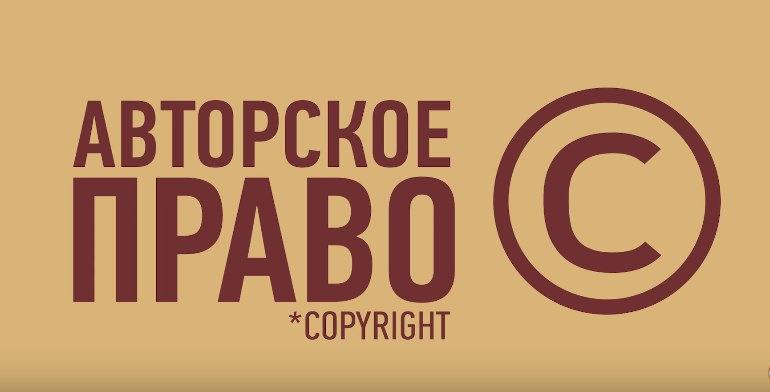 Авторское право на картинках