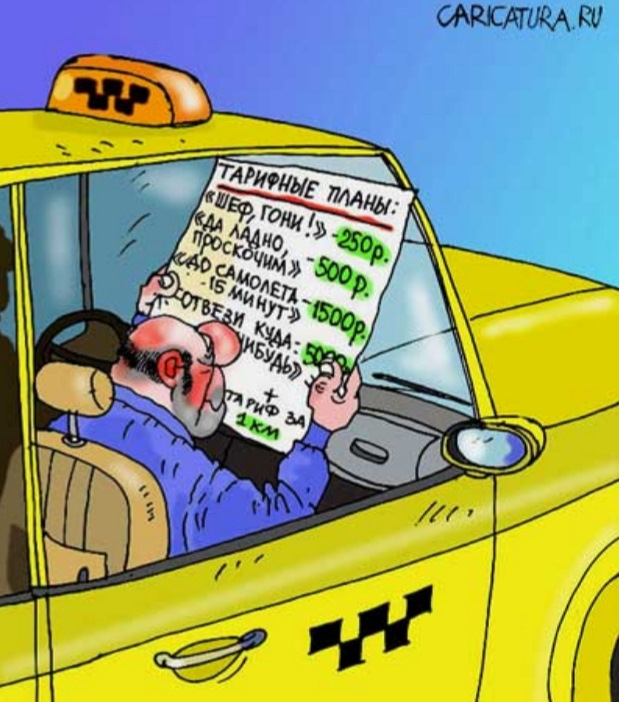 Картинки карикатуры такси