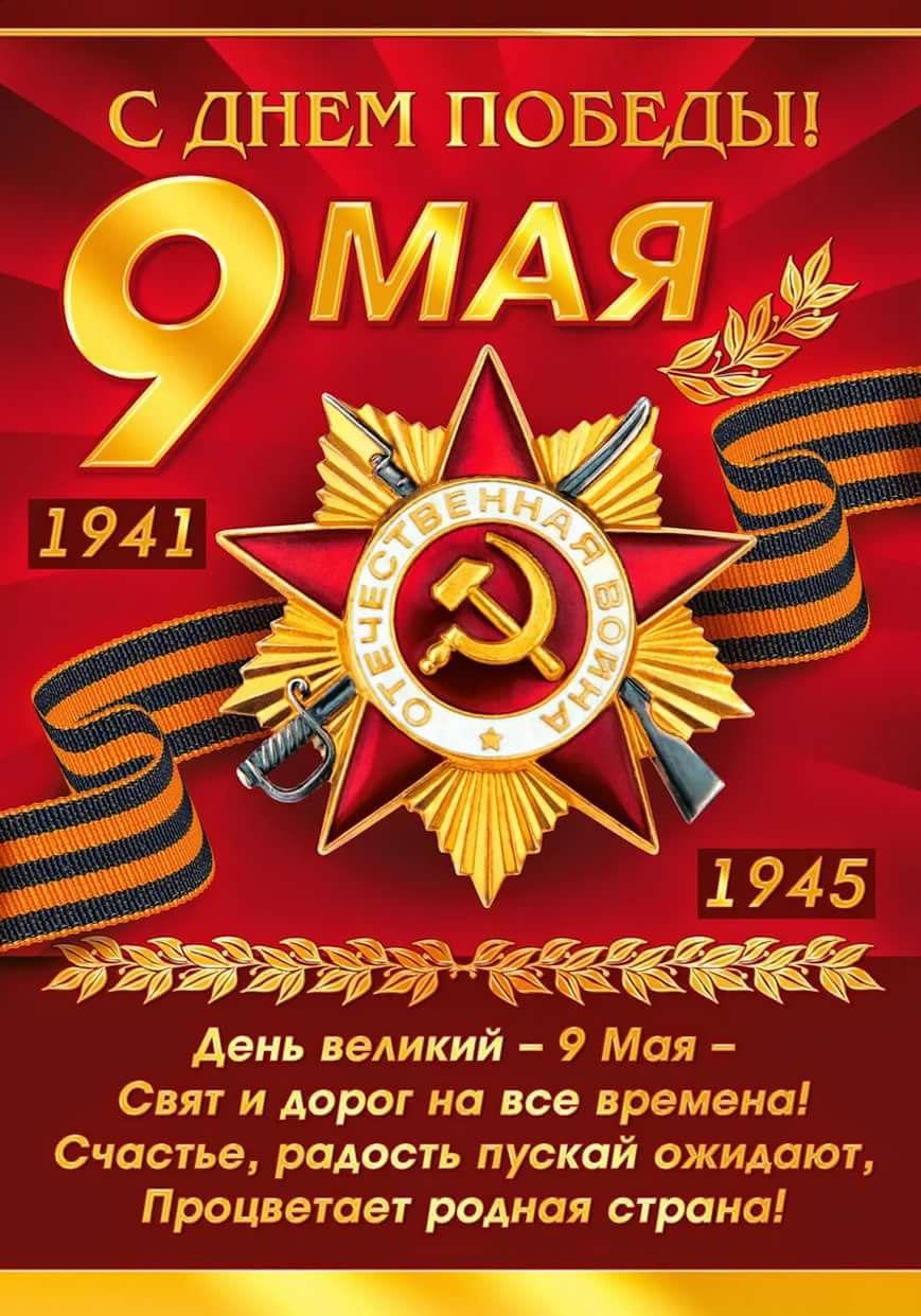 День, открытки к дню победы и поздравление