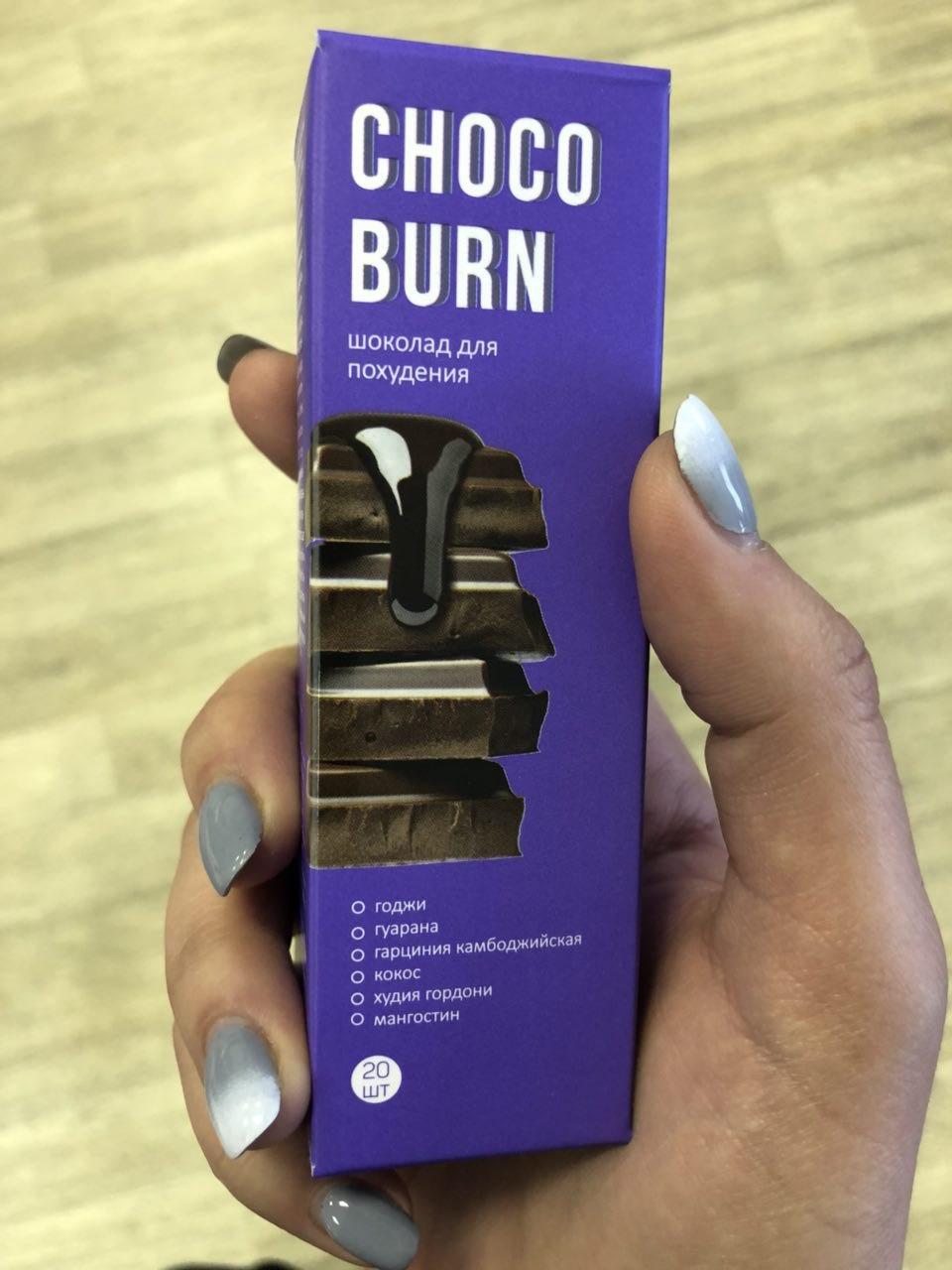 ChocoBurn - шоколад для похудения в Новокузнецке