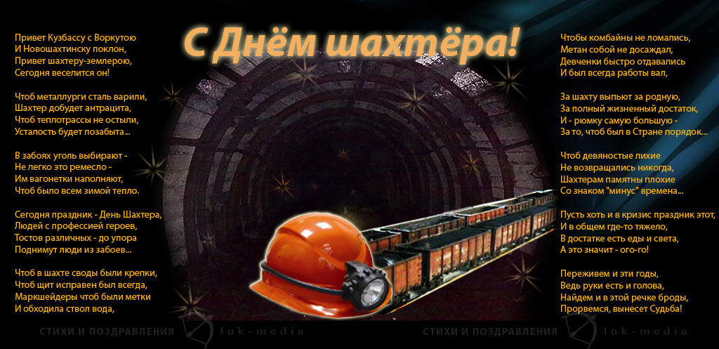 Красивые картинки к дню шахтера