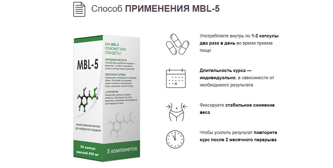 MBL-5 для похудения в Прокопьевске