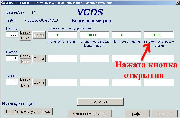VCDS, VAG COM проверка центрального замка