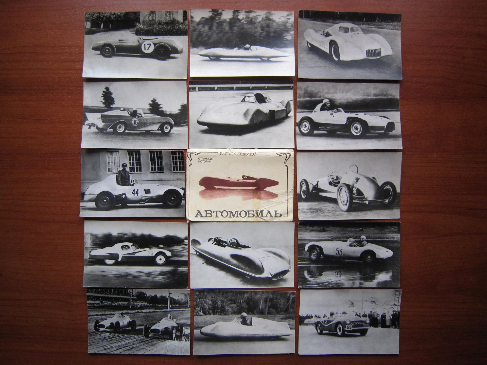 набор открыток автомобили если
