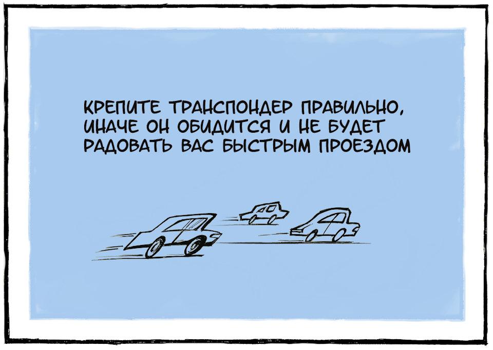 Трансбордер для платных дорог