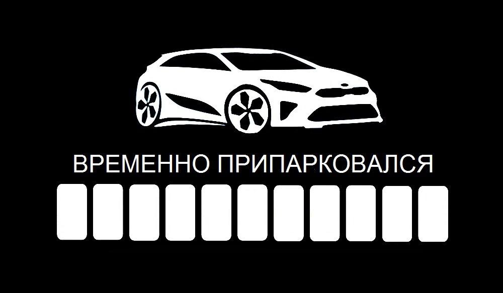 Картинка с номером телефона для машины