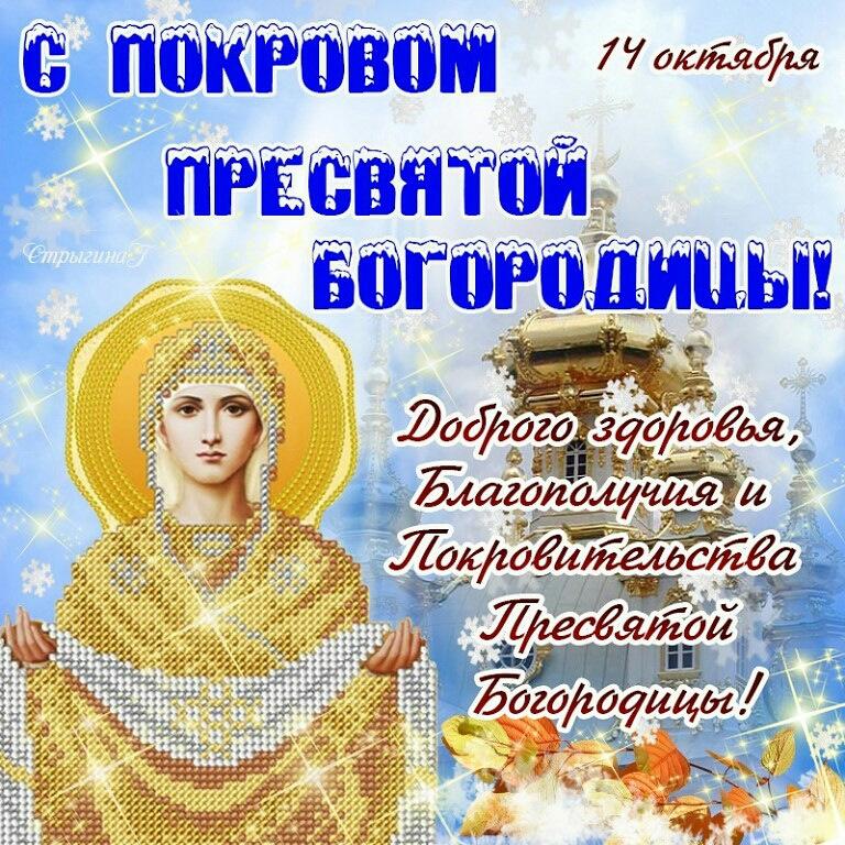 Открытки с покровом пресвятой богородицы поздравления открытки