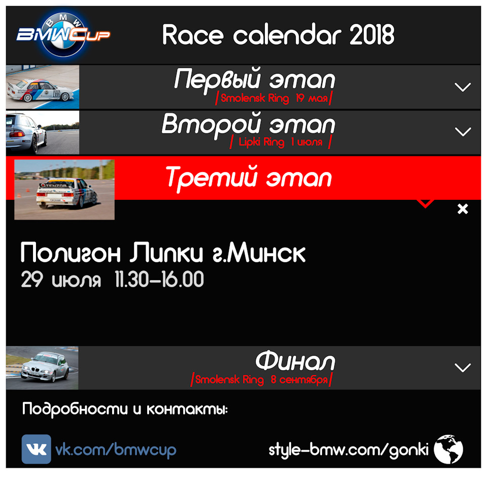 BMW Cup 2018