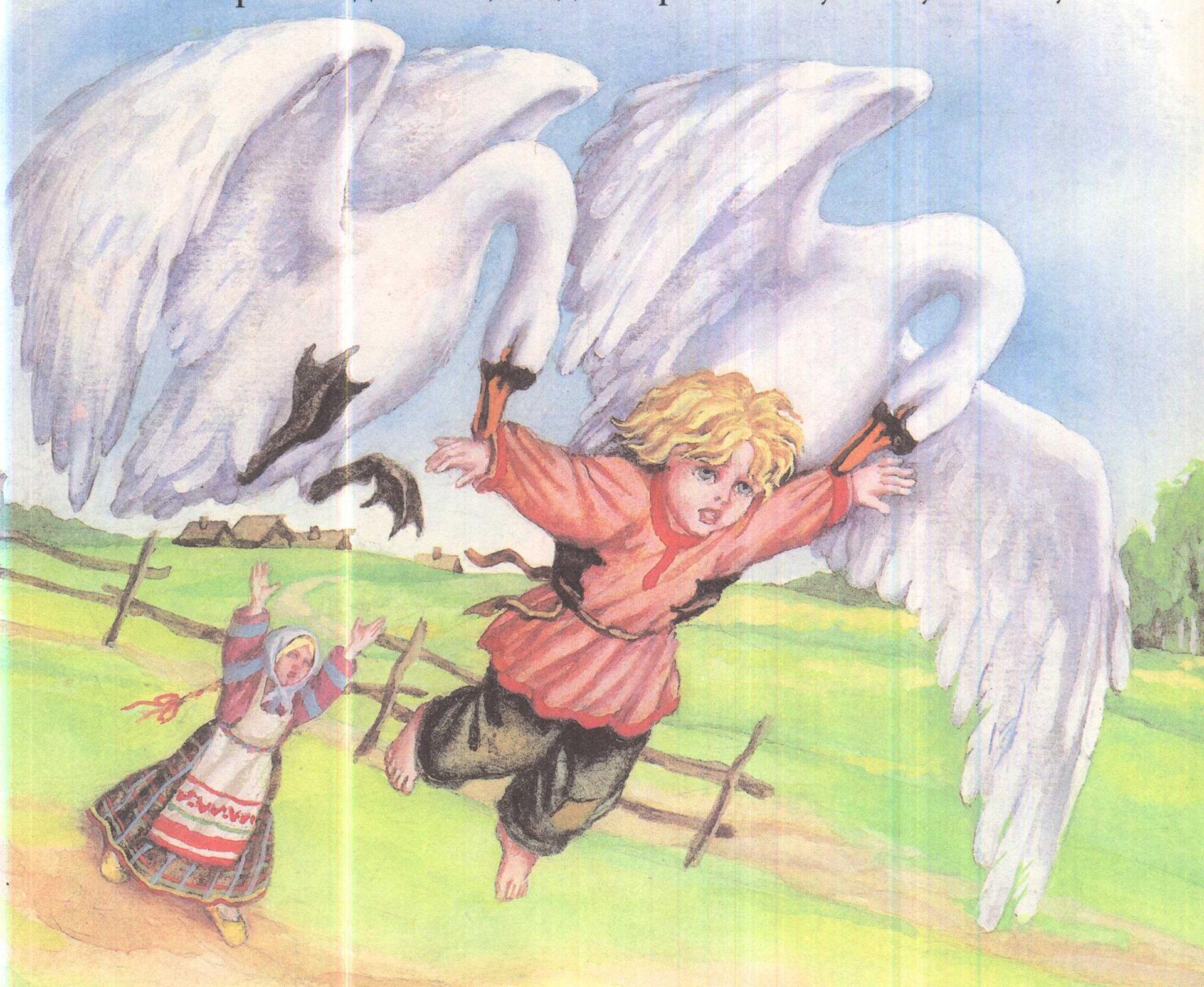 Гуси лебеди картинки к сказке