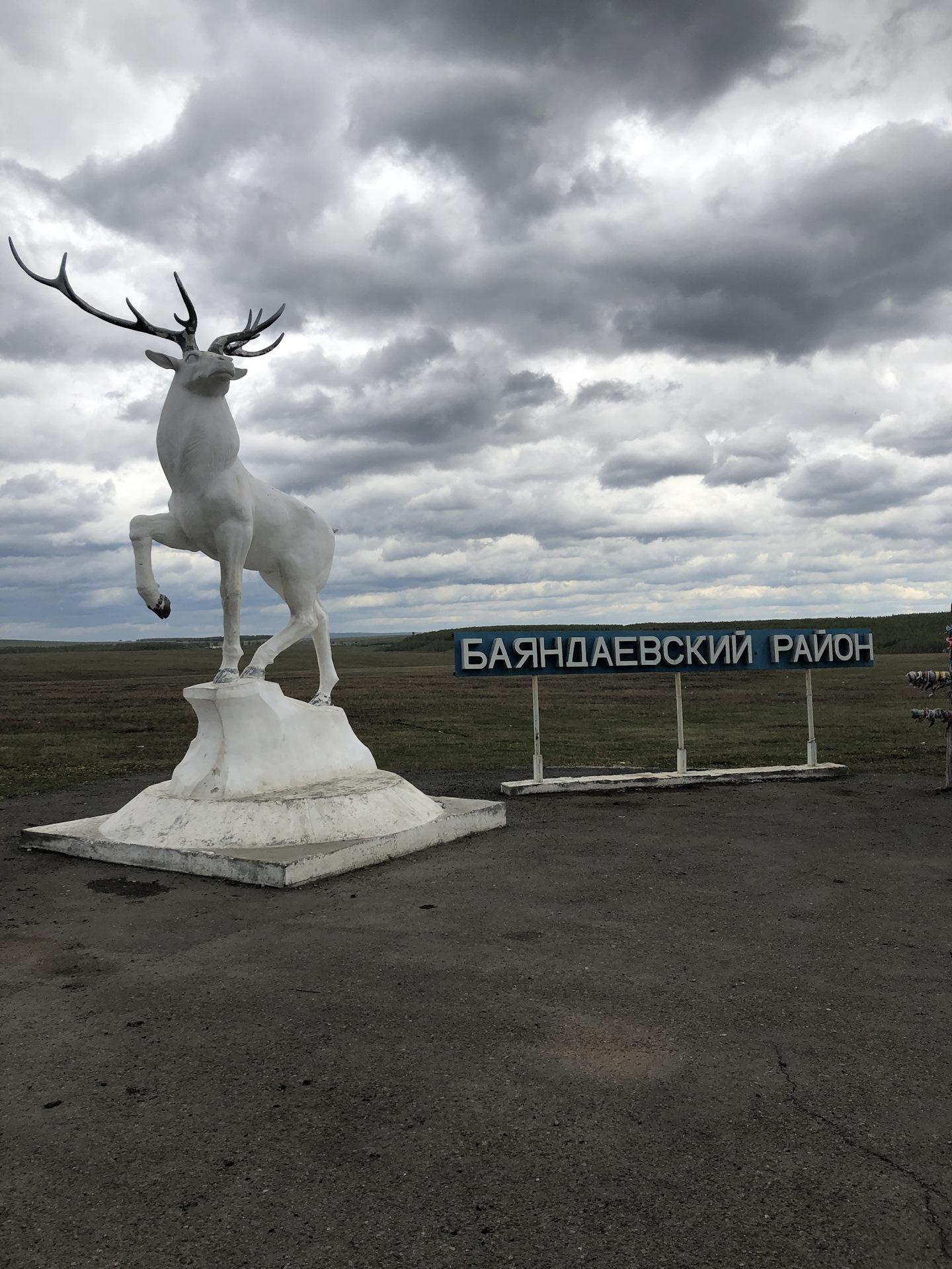 Картинки баяндаевского района