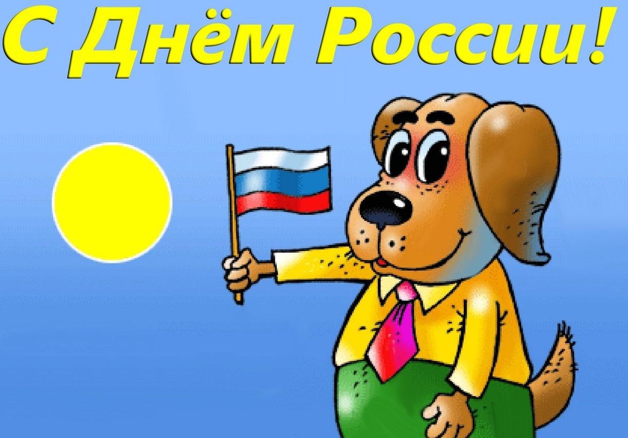 Прикольная открытка на день россии, первым