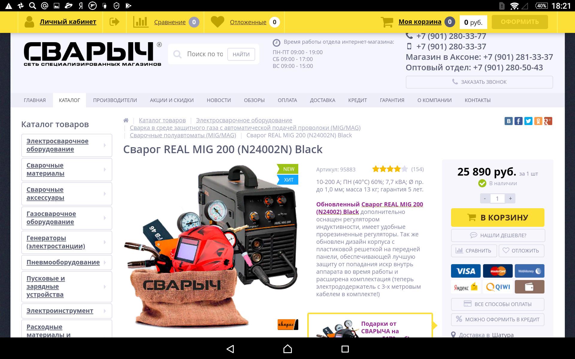 Заказ кредитной карты тинькофф банк