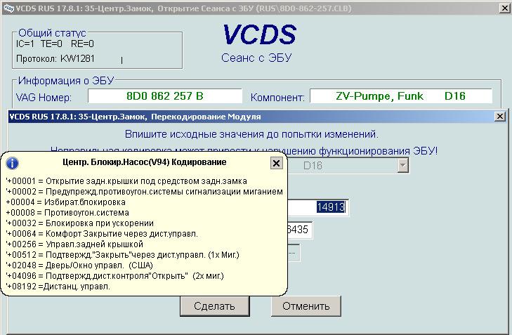 VCDS, VAG COM проверка настройка кодировки