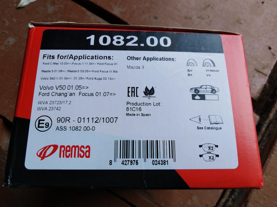кондуктор ford focus st
