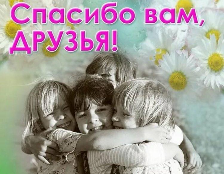 Поддержка друзей открытки, очень красиво картинки