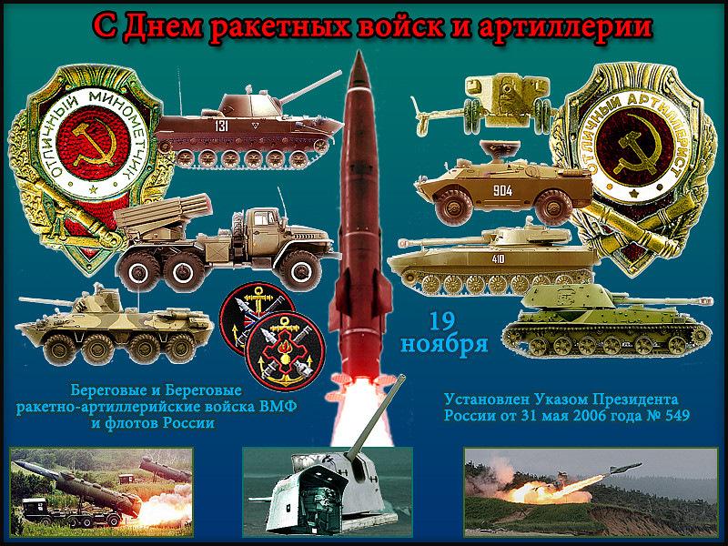 картинки с праздником ракетных войск и артиллерий рисом
