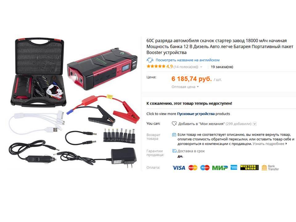 dd997ebd43a430b И вот на фото ниже мега батарейка на заявленные 18000 мА*ч. На ней  отчетливо видна реальная емкость-2000 мА*ч.