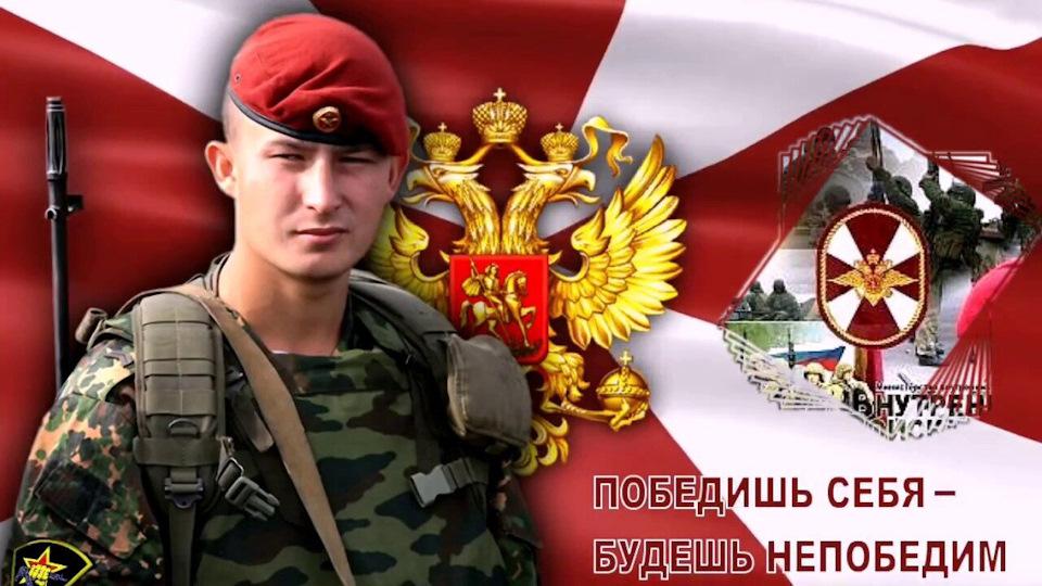 Поздравление на 27 марта день внутренних войск мвд россии