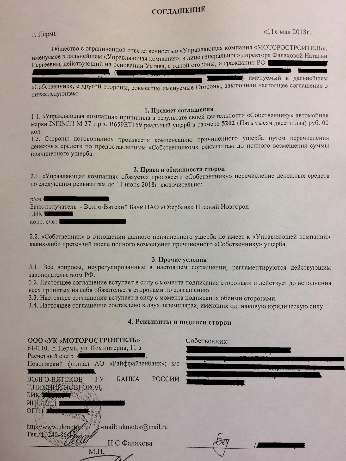 соглашение о компенсации ущерба после залива квартиры