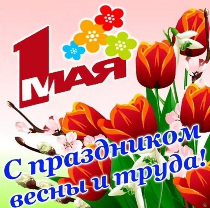 Поздравлении с 1 май и картинки
