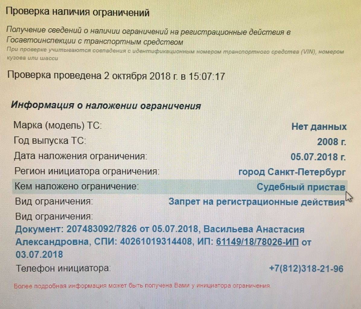 Запреты на регистрацию ип бухгалтерия школы 887