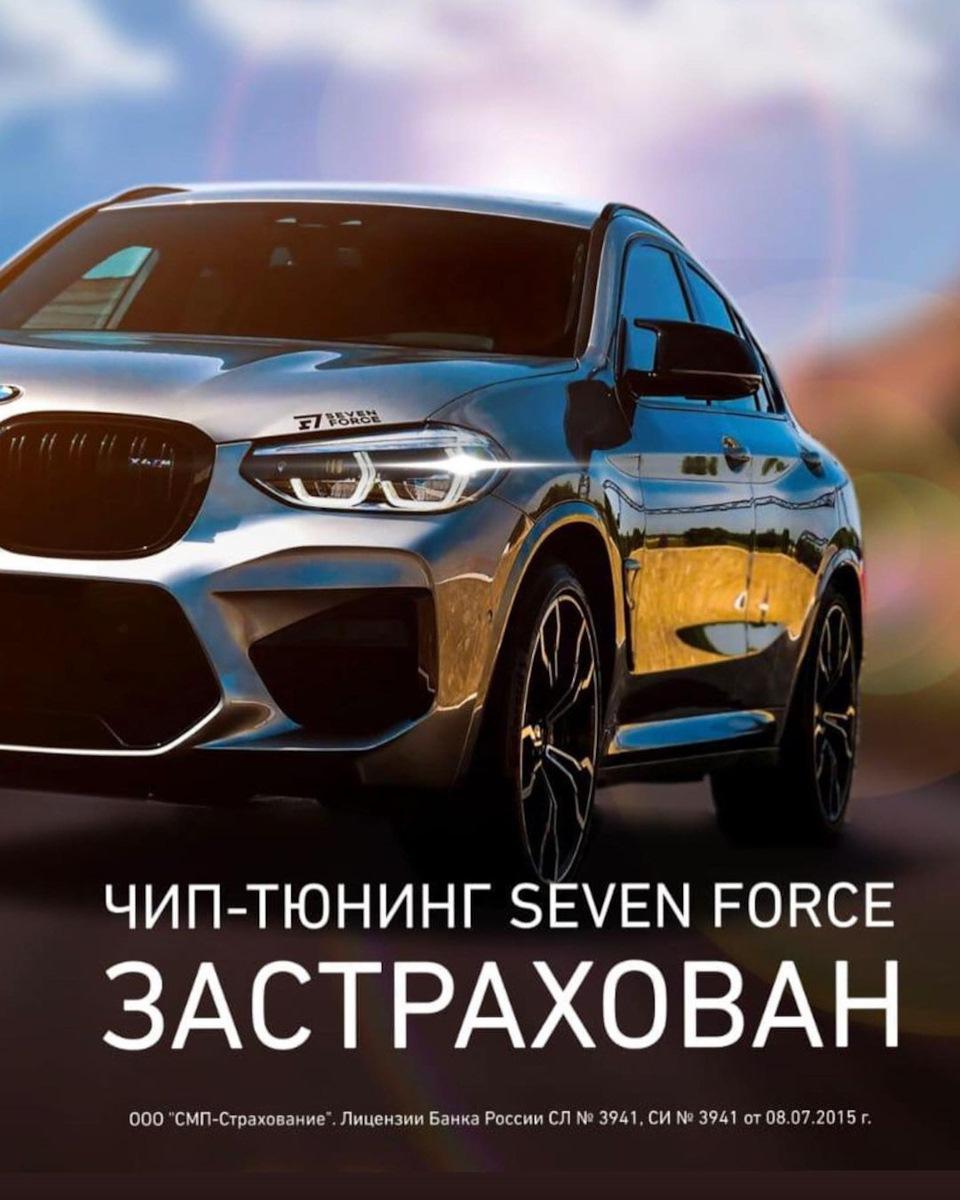 СТРАХОВКА на ЧИП-ТЮНИНГ SEVEN FORCE