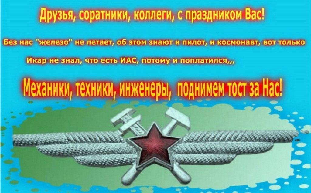 яковлева картинки с днем иас ввс россии советского