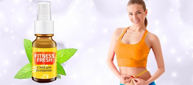 Fitness Fresh спрей для похудения
