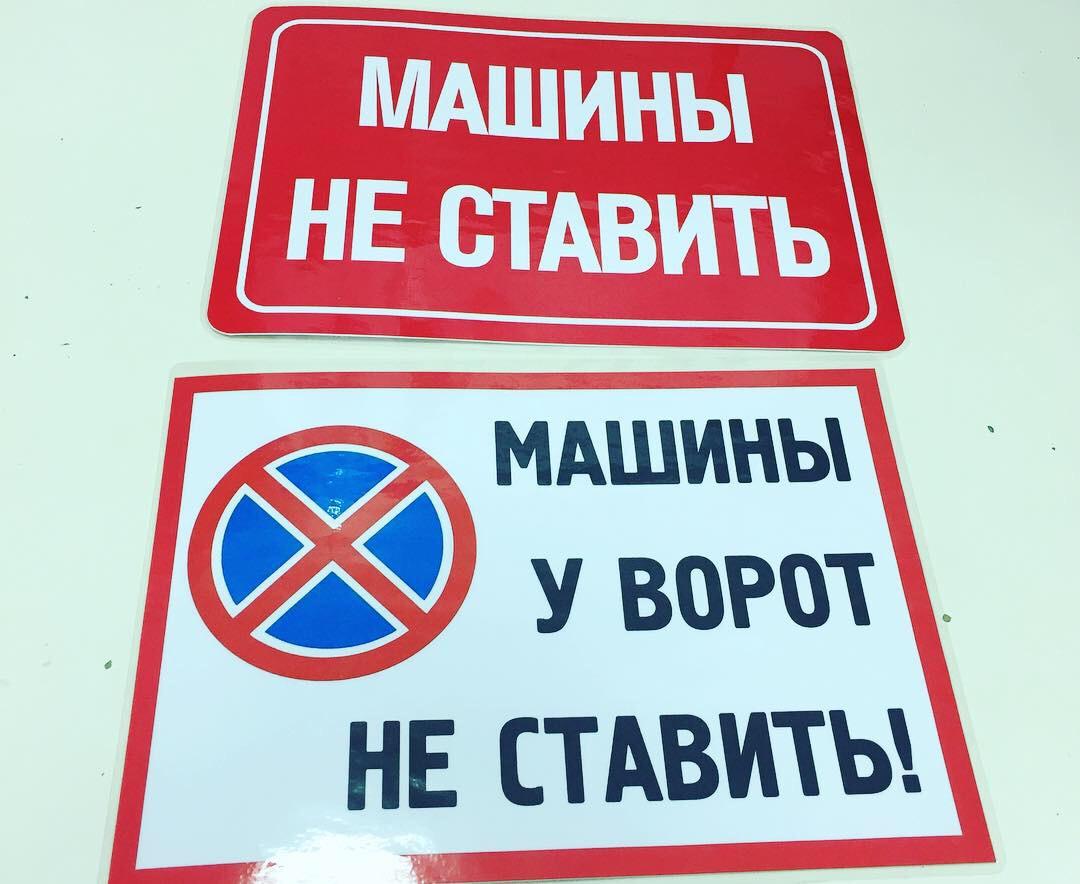 Не парковаться картинка