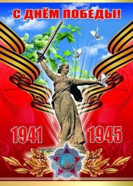 С днем победы открытки родина мать