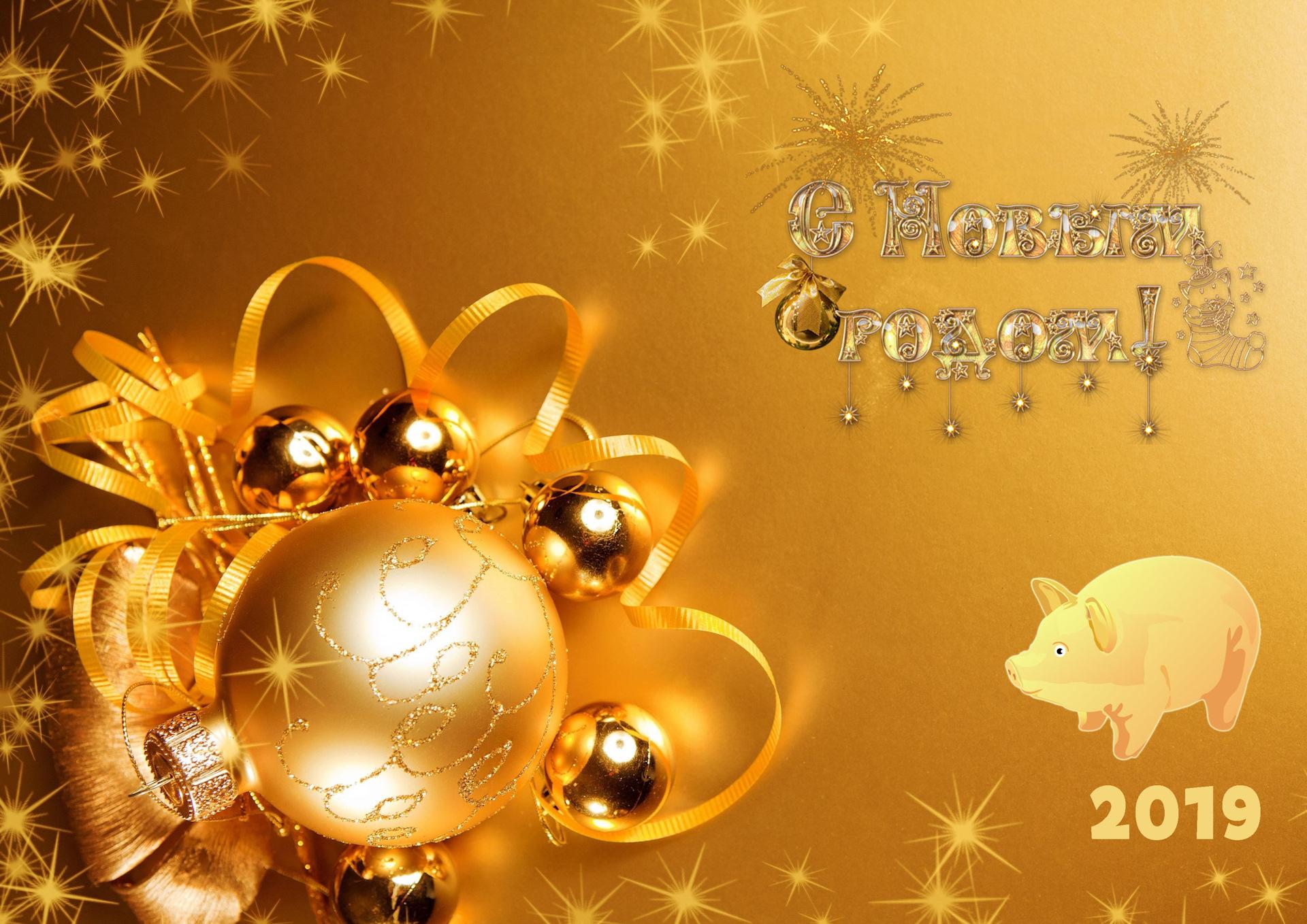 Поздравления с новым годом 2019 родным и близким открытки